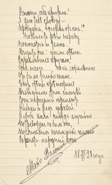 Рукописи двух стихотворений Максимилиана Волошина: «19 февраля» и «Думы непонятные…»., написанные им в один день.