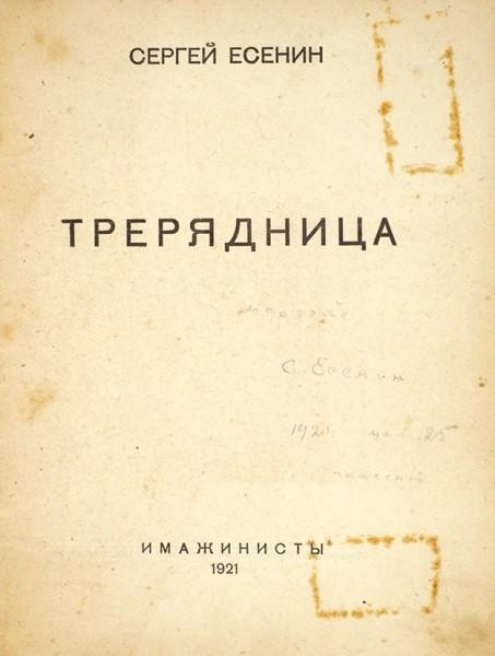 Есенин, С. [автограф] Трерядница. М.: Имажинисты, 1921.