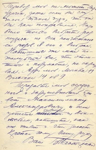Собственноручное письмо Бориса Пастернака, адресованное Александру Георгиевичу Габричевскому и отправленное на дачу Максимилиана Волошина, а также первая книга переводов с комментариями и авторской правкой. 1929.