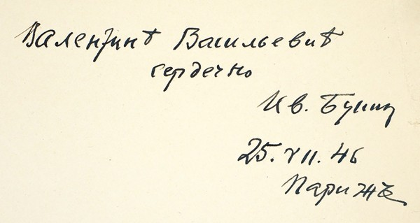 [Экземпляр с автографом актрисе Валентине Серовой и собственноручной правкой] Бунин, И. Речной трактир. Нью-Йорк: M. Zetlin, 1945.