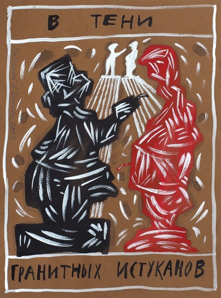 Политов Алексей+Белова Марина «В тени гранитных истуканов». 2008. Бумага, тушь, акрил, 37 х 27,5 см.