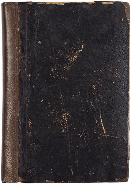 Лермонтов, М.Ю. Герой нашего времени. 2-е изд. В 2 ч. Ч. 1. СПб.: В Тип. Ильи Глазунова и К°, 1841.