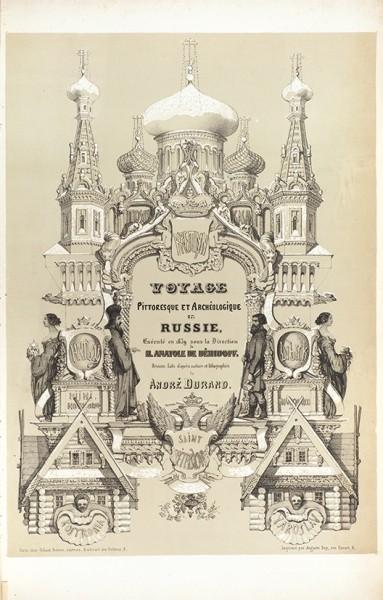 Лот из двух альбомов путешествий по России Анатолия Демидова: в 1837 и 1839 годах.