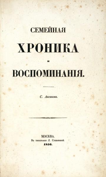 Аксаков, С. Семейная хроника и воспоминания. М.: В Тип. Л. Степановой, 1856.