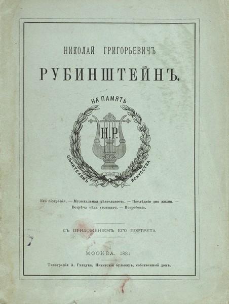 Николай Григорьевич Рубинштейн. М.: Типография А. Гатцука, 1881.