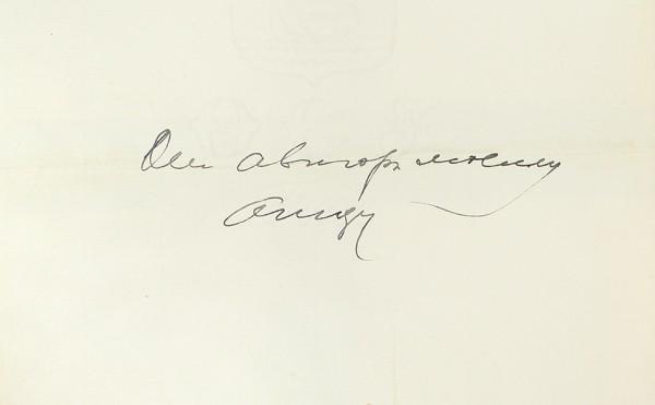 Мей, Л.А. [автограф] Рукопись стихотворения «Жиды». 1860.