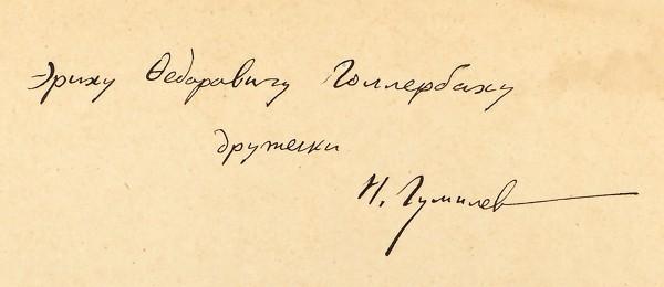 [Экземпляр Э. Голлербаха с автографом автора] Гумилев, Н. Костер. Стихи. СПб.: Гиперборей, 1918.