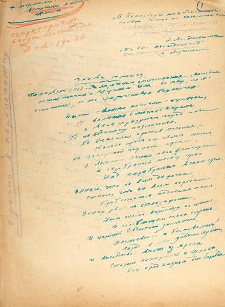 Рукопись Анны Андреевны Ахматовой. Поэма без героя. [Часть первая]. 1940-1962. 18 страниц рукописи на 11 листах.