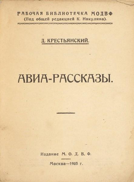 Крестьянский, Д. Авиа-рассказы. М.: Издание М.О.Д.В.Ф., 1925.