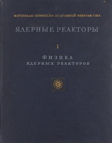 Ядерные реакторы. I. Физика ядерных реакторов. [В 8 т. Т. 2]. М.: Издательство иностранной литературы, 1956.