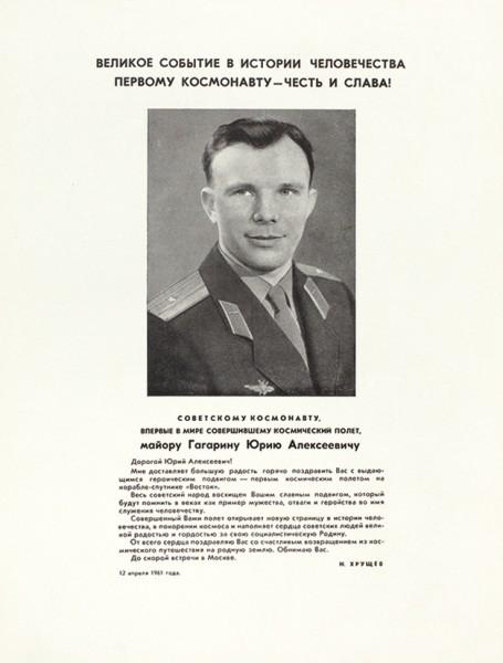 Лот из двух выпусков газет, посвященных полету Юрия Гагарина в космос и листовки Центрального Комитета КПСС с поздравлением космонавта и обращением к советскому народу. 1961.