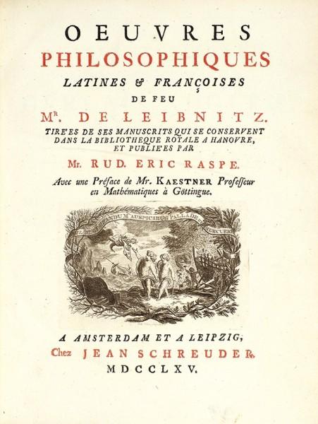 Лейбниц, Г. Философические произведения на французском языке и латыни. [Оeuvres philosophiques latines et françaises de feu]. Амстердам; Лейпциг, 1765.