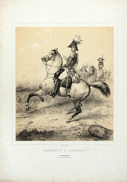 Адам (Adam) Жан-Виктор (1801–1867) «Портрет Императора Александра I». 1840-е. Бумага, литография стоном, 57x40см.