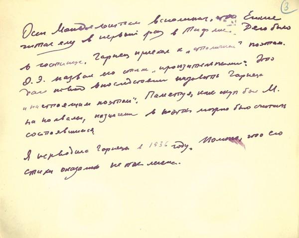 Рукопись. Записная книжка Анны Андреевны Ахматовой. 1959 г.