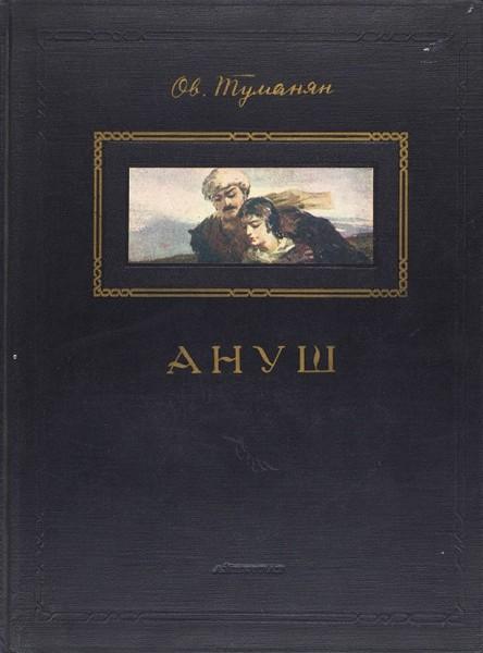 Лот из шести детских книг армянских авторов.