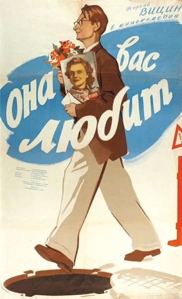 Рекламный плакат кинокомедии «Она вас любит» / худ. Б. Зеленский. М.: Издательство «Рекламфильм», 1956.
