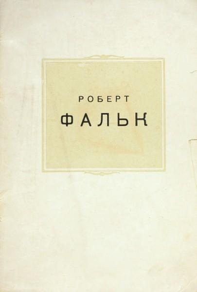 Выставка произведений Роберта Рафаиловича Фалька. Каталог. М., 1958.