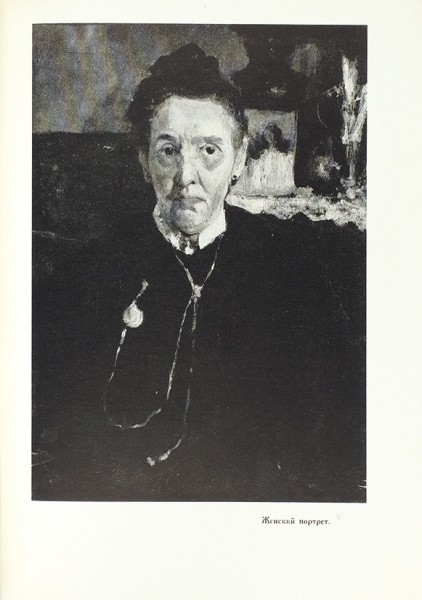 Леонид Викторович Туржанский (1875–1945). Каталог выставки. М., 1959.