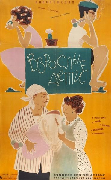 Рекламный плакат кинокомедии «Взрослые дети» / худ. Ю. Царев. М.: Издательство «Рекламфильм», 1961.
