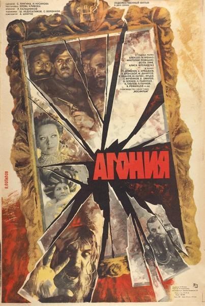 Рекламный плакат двухсерийного художественного фильма «Агония» / худ. В. Потапов. М.: Издательство «Рекламфильм», 1981.