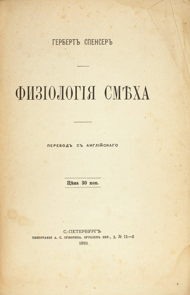 Спенсер, Г. Физиология смеха. СПб.: Тип. А.С. Суворова, 1881.
