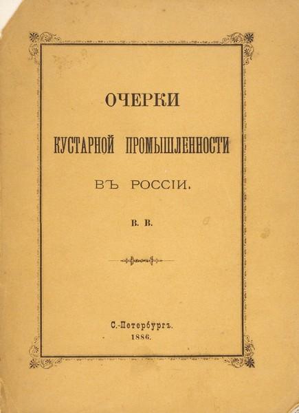 В.В. Очерки кустарной промышленности в России. СПб.: Тип. В. Киршбаума, 1886.