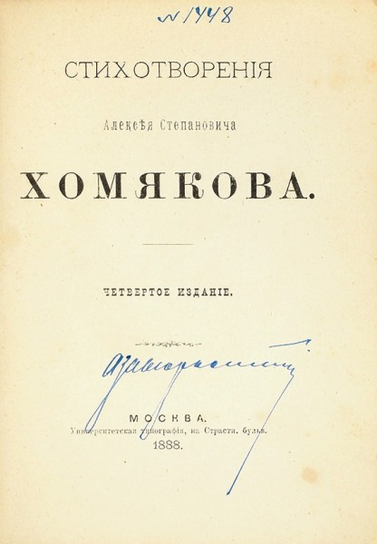 Стихотворения Алексея Степановича Хомякова. М.: Университетская тип., 1888.