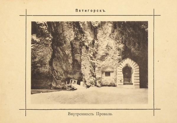 [Альбом видов] Воспоминание о Кавказе. Кисловодск: Ф. Гадаев, 1890-е гг.