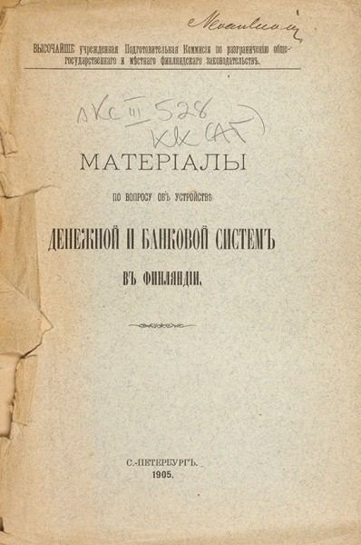 Лот из двух книг о денежной и банковской системах в Княжестве Финляндском. 1900-1905.