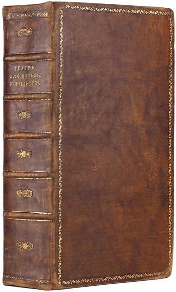 Жанлис, С.Ф. Театр для пользы юношества. Theatre a l'usage des jeunes personnes. [В 7 вып.]. Вып. 1-7. М.: Университетская тип. у Н. Новикова, 1780.