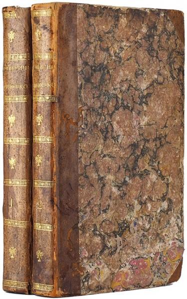 Батюшков, К. Опыты в стихах и прозе. В 2 ч. Ч. 1-2. СПб.: В Тип. Н. Греча, 1817.