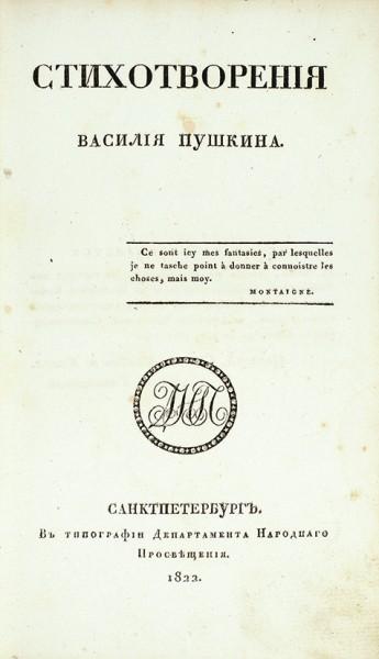 Стихотворения Василия Пушкина. СПб.: В Тип. Департамента народного просвещения, 1822.