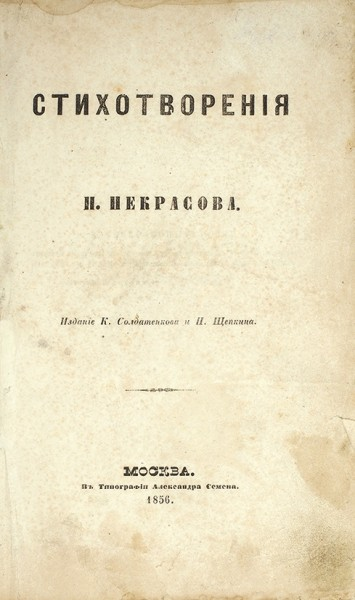 Некрасов Н. Стихотворения / изд. К. Солдатенкова и Н. Щепкина. М.: Тип. А. Семена, 1856.