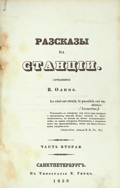 Олин, В. Рассказы на станции. В 2 ч. Ч. 1-2. СПб.: В Тип. Х. Гинце, 1839.