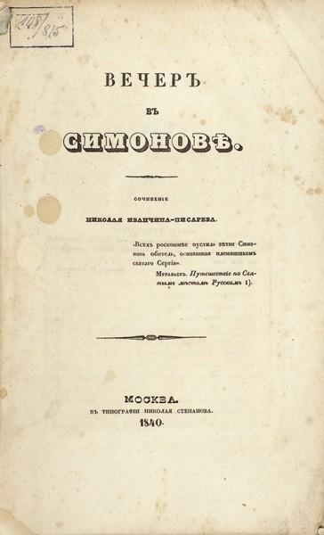 Иванчин-Писарев, Н. Вечер в Симонове. М.: В тип. Николая Степанова, 1840.
