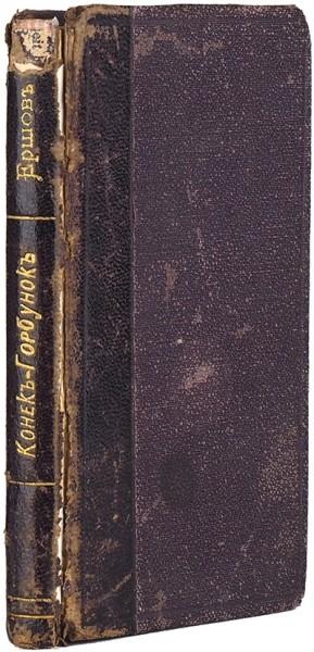 Ершов, П. Конек-горбунок. Русская сказка. 3-е изд. В 3 ч. Ч. 1-3. М.: Изд. К.И. Шамова, 1843.