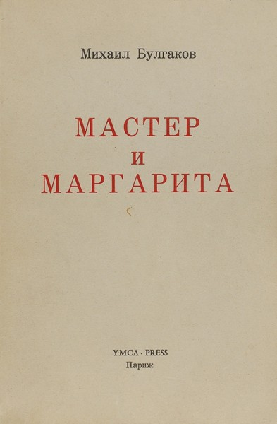 [Первое отдельное издание] Булгаков, М. Мастер и Маргарита. Париж: Ymсa-Press, 1967.