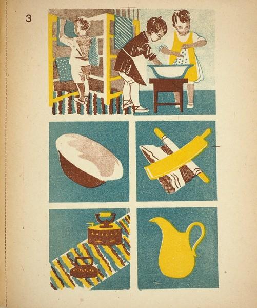 Поспелова, Н. Играют и работают. Лото малышам / рис. К. Козловой. М.: Государственное издательство, 1930.