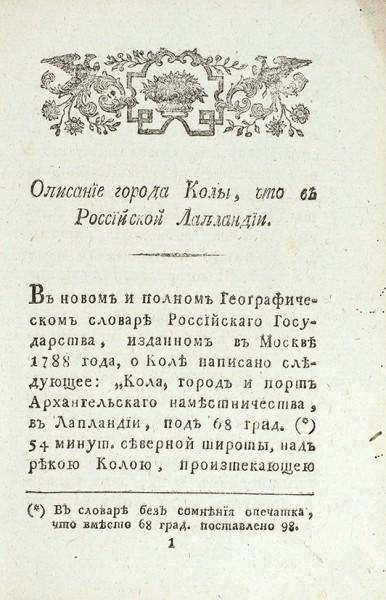 Озерецковский, Н. Описание Колы и Астрахани. СПб.: При Императорской Академии наук, 1804.