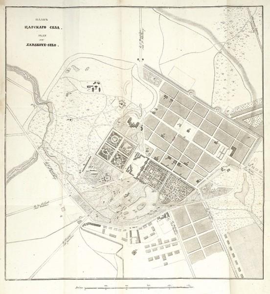 [Бух, А.]. Царское Село. СПб.: Тип. К. Крайя, 1840.