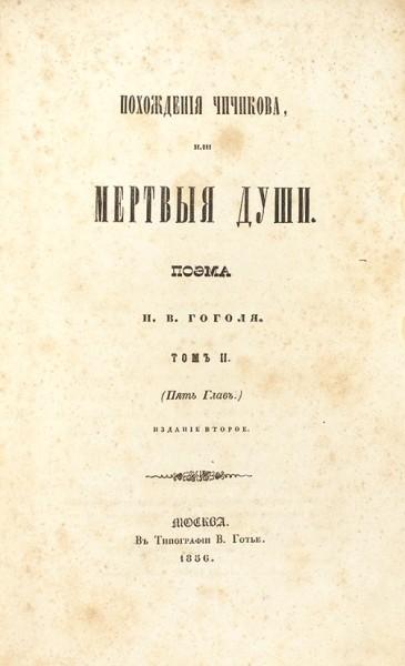Гоголь, Н.В. Похождения Чичикова, или Мертвые души. Поэма Н.В. Гоголя. Том II (пять глав). 2-е изд. М.: В Тип. В. Готье, 1856.