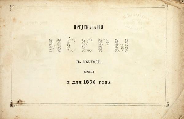 Предсказания Искры на 1865 год удобныя и для 1866 года. СПб.: Тип. Журн. «Искра», 1866.