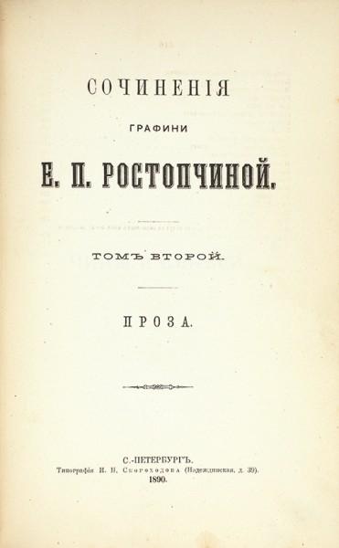 Ростопчина, Е.П. Сочинения. С ее портретом. В 2 т. Т. 1-2. СПб.: Тип. И.Н. Скороходова, 1890.