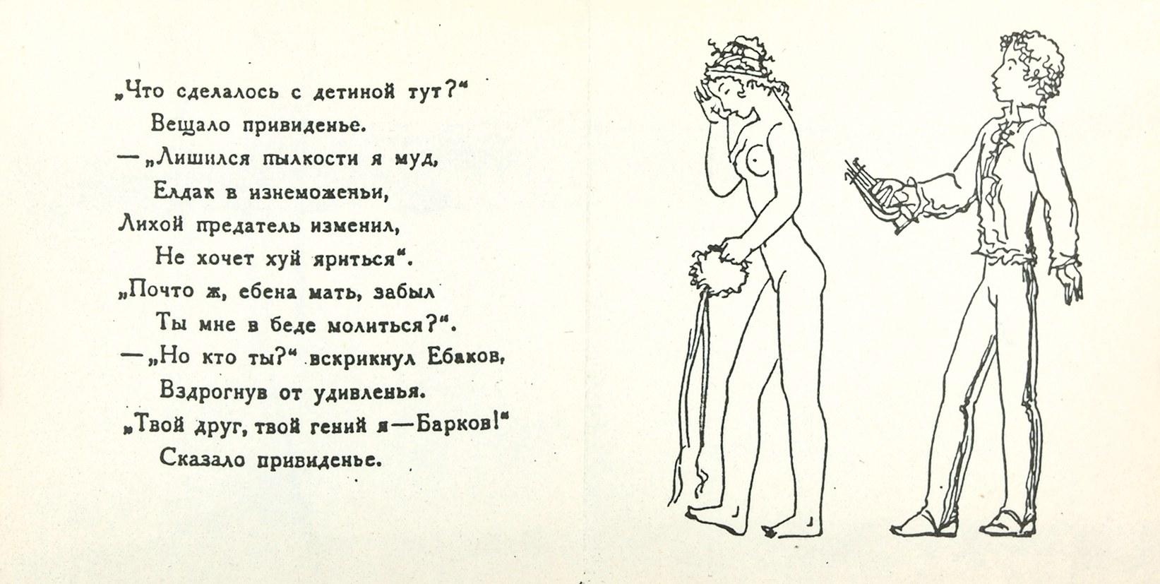 кутавичюте стихи маты обращенные мужу потолки гипсокартона спальне