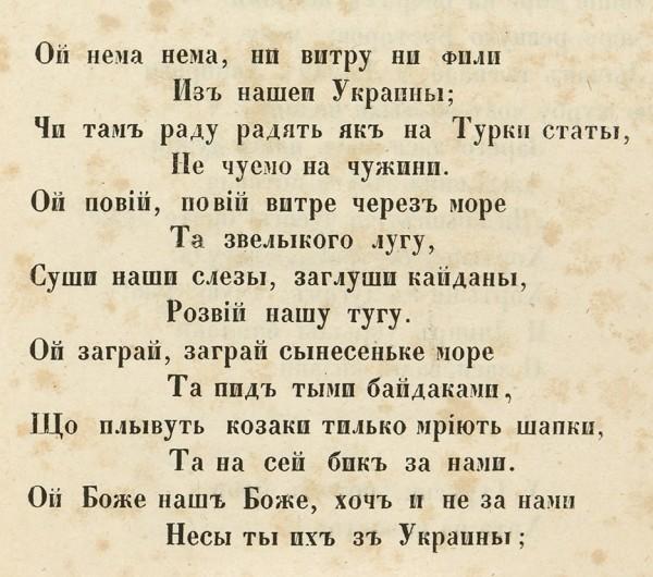 Шевченко, Т. Гамалия. СПб.: В Тип. М. Ольхина, 1844.