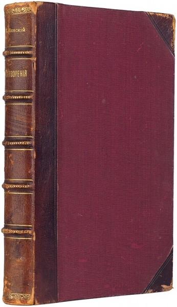 Минский, Н. Стихотворения. 3-е изд. СПб.: Тип. М.М. Стасюлевича, 1896.