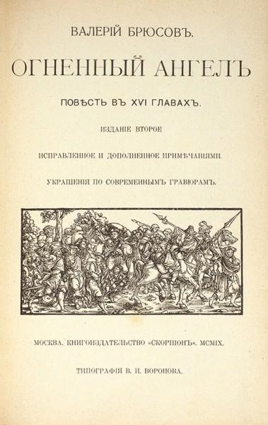 Брюсов, В.Я. Огненный Ангел. Повесть в XVI главах. 2-е изд., доп. М.: Скорпион; Тип. В.И. Воронова, 1909.