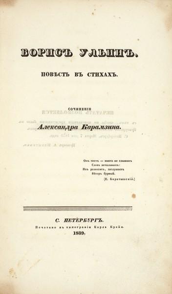 Карамзин, А. Борис Ульин. Повесть в стихах. СПб.: В Тип. Карла Крайя, 1839.