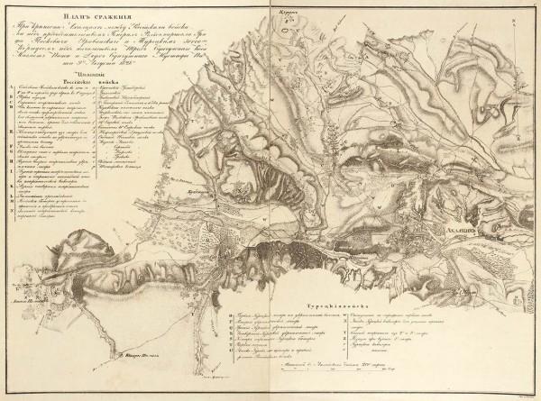 Атлас к истории военных действий в Азиятской Турции в 1828 и 1829 гг. Варшава: В Тип. И. Глюксберга, 1843.