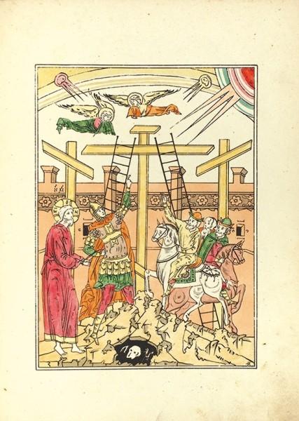 [Из собрания М.И. Чуванова] Тромонин, К. Лицевые изображения конца XVI столетия с замечаниями на них [из «Достопамятностей Москвы»]. М.: Издание Корнилия Тромонина, 1845.